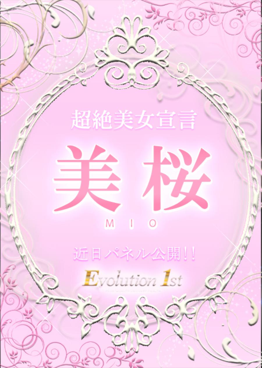 ♡美桜【ミオ】♡