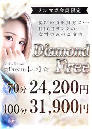 ★DIAMOND Free★
