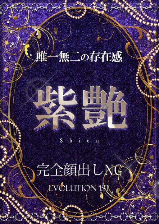 紫艶【シエン】